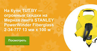 Купить Мерная лента <b>STANLEY PowerWinder Fiberglass</b> 2-34-777 ...