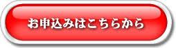 「申込みボタン」の画像検索結果