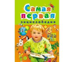 <b>Энциклопедии Росмэн</b> – купить детскую энциклопедию в ...