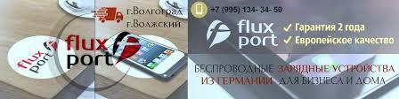 <b>Fluxport</b>  Беспроводные <b>зарядные устройства</b>   ВКонтакте