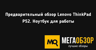 Предварительный обзор <b>Lenovo ThinkPad P52</b>. <b>Ноутбук</b> для ...