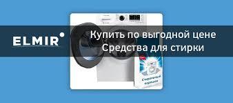 Средства для <b>стирки Burti</b> купить недорого в Украине: низкая ...