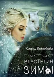 <b>Жанна Лебедева</b>, <b>Властелин Зимы</b> – читать онлайн полностью ...