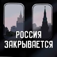 Россия закрывается
