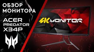 Обзор <b>монитора Acer Predator</b> X34P - YouTube