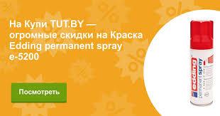Купить Краска Edding permanent spray e-5200 в Минске с ...