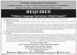 frontier education foundation jobs paperpk frontier education foundation jobs