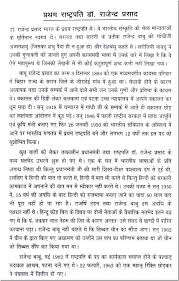 biography of ldquo dr rajendra prasadh s first president rdquo in hindi