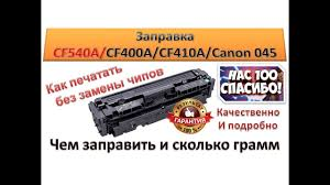 37 Заправка <b>картриджа</b> HP CF540A / CF400A / CF410A / Canon 045