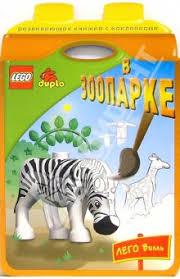 В зоопарке: Развивающая <b>книжка с наклейками</b>. <b>LEGO</b>. Эгмонт ...