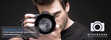 Отражение 2014 - InfoDrive - События, мода, спорт, техника и ...