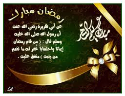 التهاني بمناسبة حلول شهر رمضان الخير والهدى 1437 هـ
