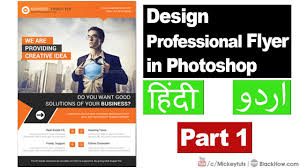 first flyer how to design professional flyer in photoshop urdu first flyer how to design professional flyer in photoshop urdu hindi tutorial part 1