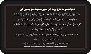 saturday june 13 2015 ahades 7 hadees free