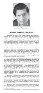 srinivasa ramanujan essay sanskrit tutorials srinivasa ramanujan