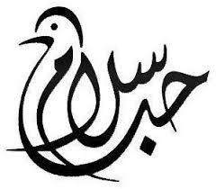 """Résultat de recherche d'images pour """"Sahîh Muslim  calligraphie"""""""