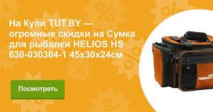 Купить Сумка для рыбалки HELIOS HS 630-030304-1 45х30х24см ...