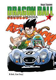 (2011)Жемчуг дракона. Книга 8. В бой, Сон Гоку! / <b>DRAGON BALL</b> ...