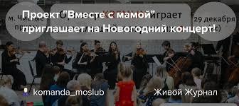 """Проект """"Вместе с мамой"""" приглашает на Новогодний <b>концерт</b> ..."""