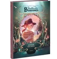 Книжный цикл «<b>Дневники Вишенки</b>» Жориса Шамблена и Орели ...