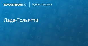 <b>ФК Лада</b>-<b>Тольятти</b> Тольятти - расписание игр, матчей. Турнирная ...