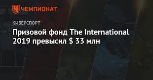 Призовой фонд The International 2019 превысил $ 33 млн ...
