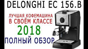<b>DeLonghi EC 156</b>.B полный обзор - YouTube