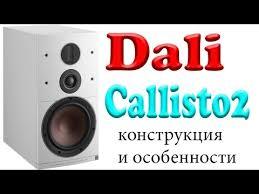 <b>Активная полочная акустика DALI</b> Callisto 2 C - купить по ...