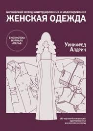 """Книга""""Английский метод конструирования и моделирования ..."""