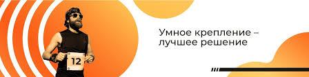 Smart Pins - <b>Держатели спортивных</b> номеров | ВКонтакте