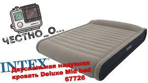 Честно О... <b>Intex Надувная кровать</b> 67726 - YouTube