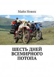 <b>Шесть дней</b> Всемирного потопа - купить книгу в интернет ...