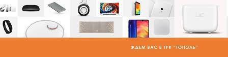 Румиком | Иваново | Фирменный магазин Xiaomi | ВКонтакте