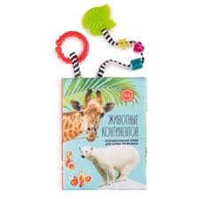 Книжки-<b>игрушки Happy Baby</b> — купить на Яндекс.Маркете