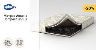<b>Матрас Аскона Compact</b> Bonus — купить матрас Askona Компакт ...