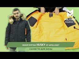 Обзор <b>куртки Husky</b> от Apolloget. Самое то для зимы. - YouTube