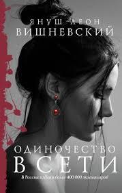 «<b>Одиночество в Сети</b>» Вишневский Януш Леон - описание книги ...