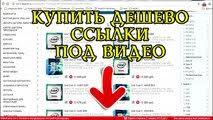 Сборка Народного ПК за 30 000 рублей / i3 6100+GTX1050 ...