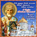 Поздравление ко дню святого николая в прозе