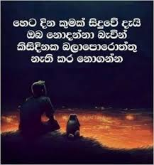 Image result for sinhala quotes on life