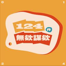 124件無欸謀欸