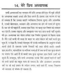 short paragraph on my ideal teacher in hindi