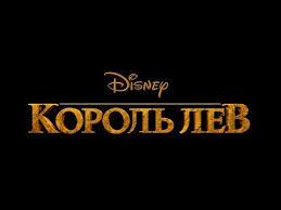 <b>Король Лев</b> (6+) - трейлер - YouTube