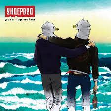 Новый альбом «Ундервуд» («Дети портвейна») | FUZZ MUSIC