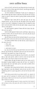 essay on various topics in hindi helpessay web fc com essay on various topics in hindi