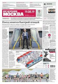<b>Редакция газеты Вечерняя Москва</b>, Вечерняя Москва 152-2019 ...