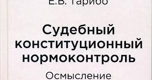 Книга Е.В. Тарибо