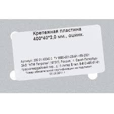 <b>Пластина крепежная</b> 400x40x2 мм, сталь в Москве – купить по ...