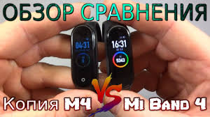 Обзор сравнения копии M4 vs Mi Band 4 | Дешевый фитнес ...