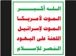 Image result for Houthi LOGO